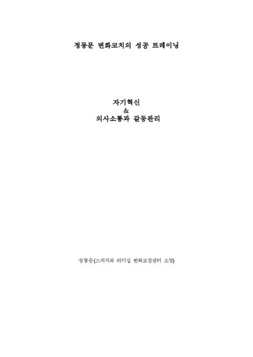 자기혁신, 의사소통과 갈등관리(06자원봉사단체지도자과정자료집)
