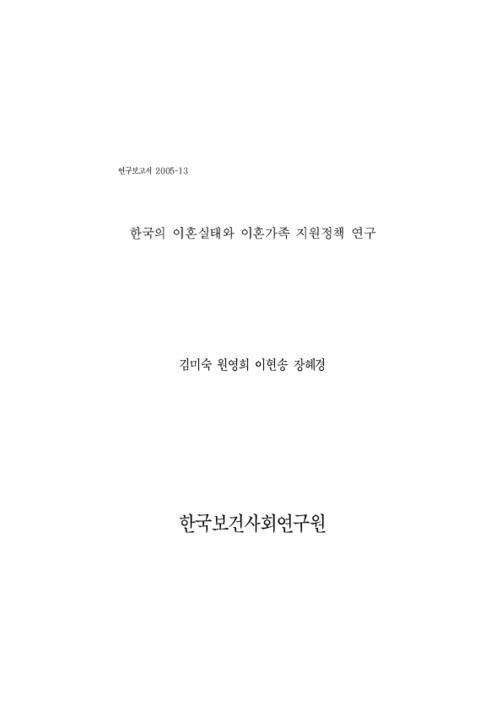 한국의 이혼실태와 이혼가족 지원정책연구