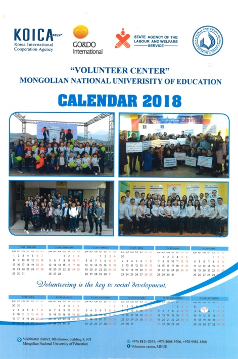Volunteer center Mongolian national university of education 2018 달력
