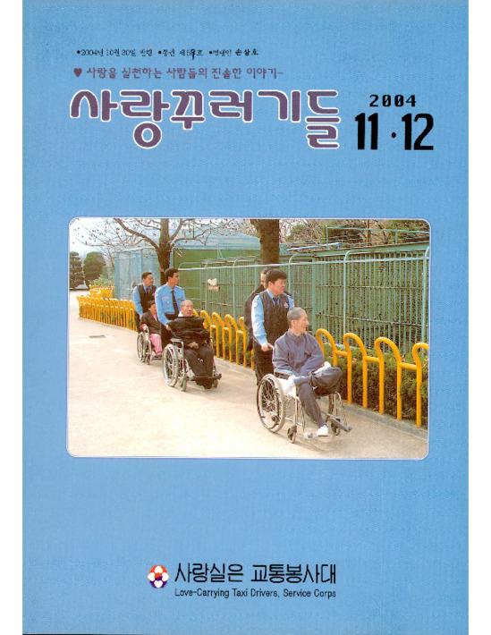 사랑꾸러기들 2004년 11.12월 통권 제59호