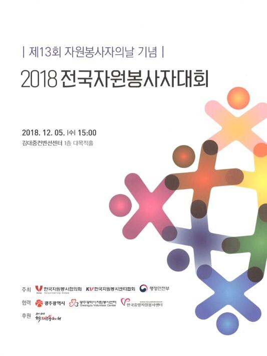 2018 전국자원봉사대회 포럼