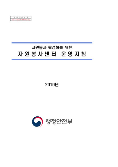 2019년 자원봉사활성화를 위한 자원봉사센터 운영지침