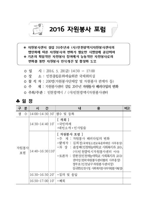 2016 인천광역시 자원봉사 포럼집