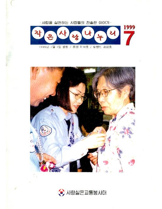 작은사랑나누리 1999년 7월 통권 제16호