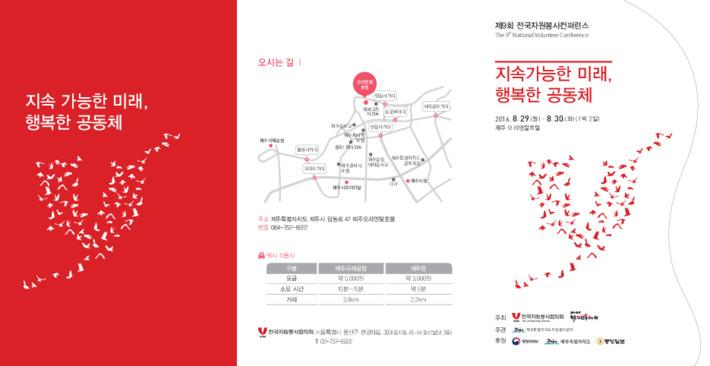 제9회 전국자원봉사컨퍼런스 초청장