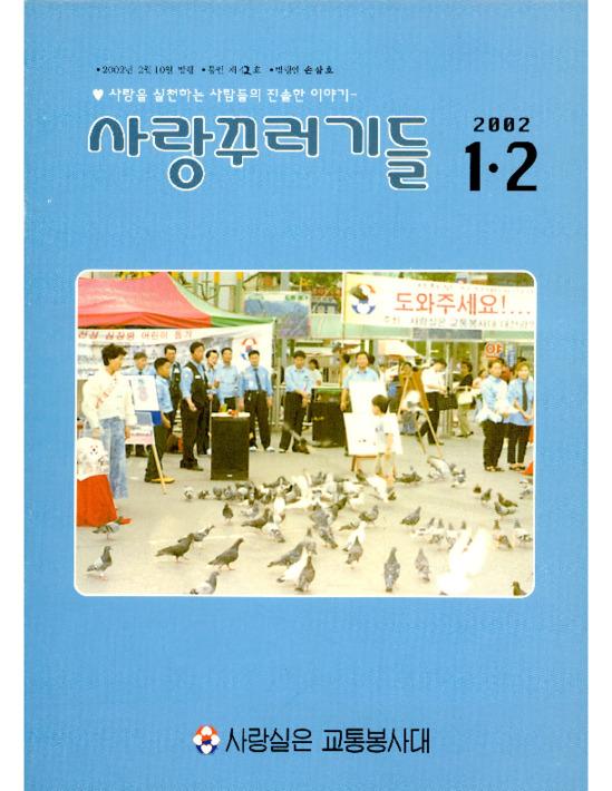 사랑꾸러기들 2002년 1.2월 통권 제42호