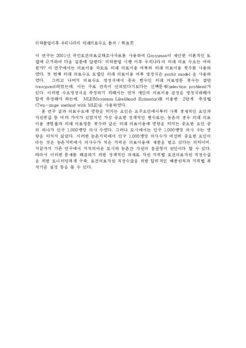 23권 2호 의약분업이후 우리나라의 외래의료수요 분석