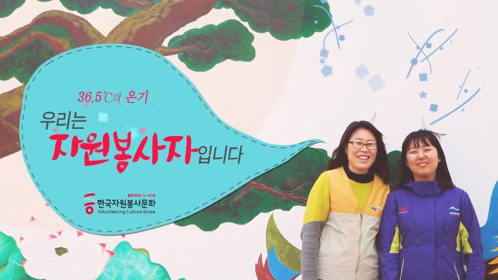 한국자원봉사문화 자원봉사 교육 영상(나레이션_권해효)
