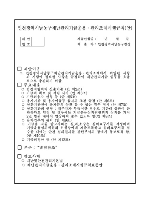 인천광역시남동구재난관리기금운용·관리조례시행규칙(안)