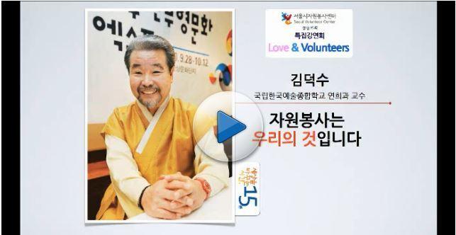 [나눔특강 공감인] 김덕수 한국예술종합대학 교수 (세상을 바꾸는 시간, 15분)
