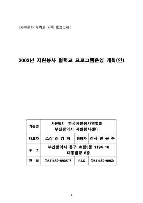 2003년 자원봉사 협력교 프로그램운영 계획(안)