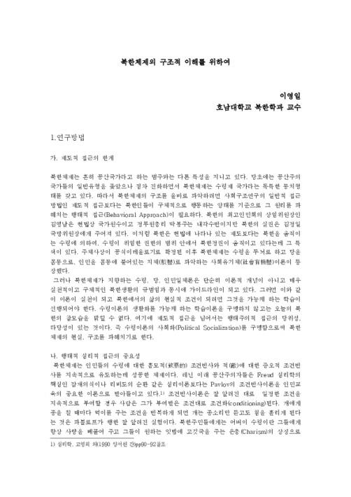 북한체제의 구조적 이해를 위하여