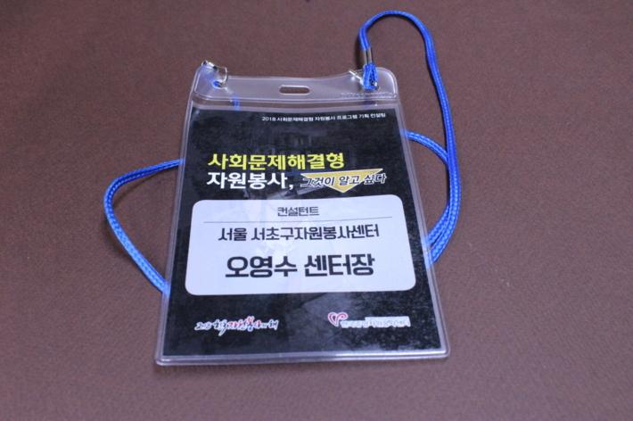 한국봉사의 해 리플렛