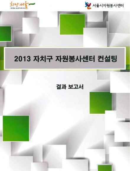 2013 자치구 자원봉사센터 컨설팅 보고서