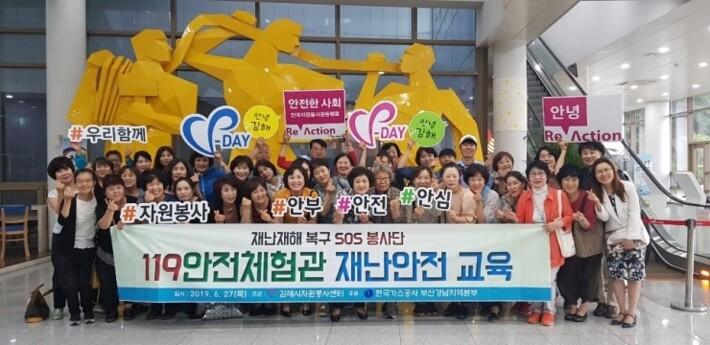 재난재해 복구 SOS 봉사단!!
