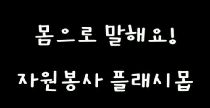 서울 도봉구자원봉사센터 행복합니다 플래시몹