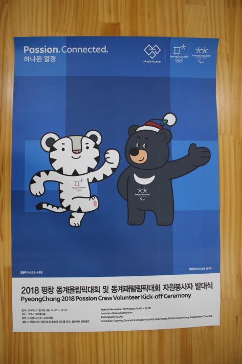 2018 평창 동계올림픽 자원봉사자 발대식 홍보 포스터