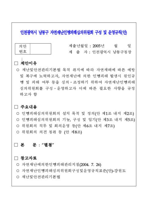 인천광역시 남동구 자연재난인명피해심의위원회 구성 및 운영규칙(안)
