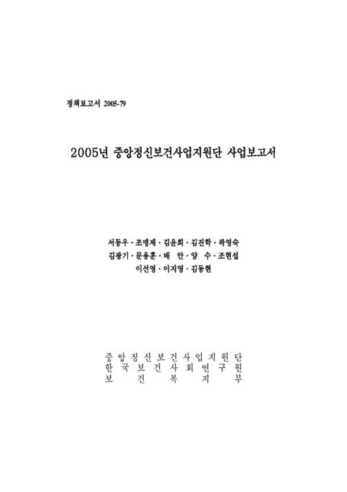 2005년 중앙정신보건사업지원단 사업보고서 [요약]