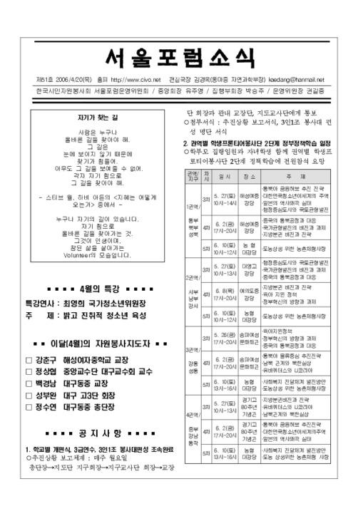 서울포럼소식 제51호