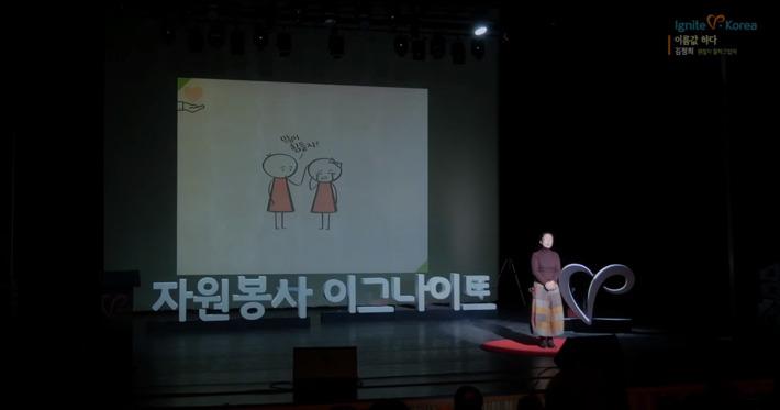 2018년 자원봉사 이그나이트 V-Korea 중앙대회 [김정희]