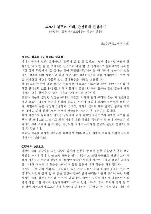 코로나19를 넘어 자원봉사의 지평을 열다_코로나 블루의 시대, 안전하게 연결되기_김승수