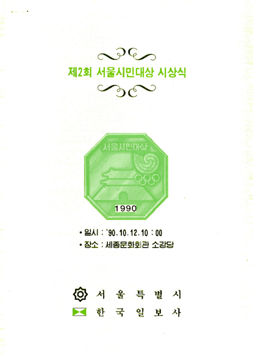 제2회 서울시민대상 시상식