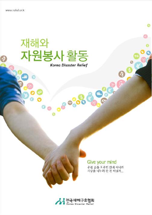 2007 재해와 자원봉사활동