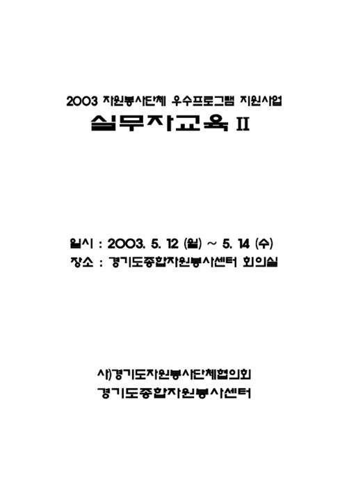 2003 자원봉사단체 우수프로그램 지원사업 실무자교육Ⅱ