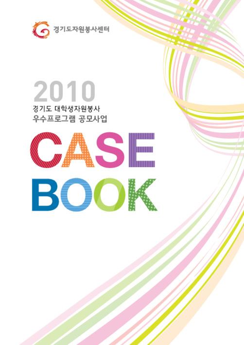 2010 경기도 대학생자원봉사 우수프로그램 공모사업 CASE BOOK