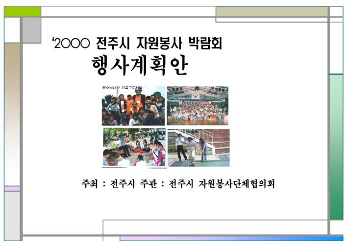 '2OOO 전주시 자원봉사 박람회 행사계획안