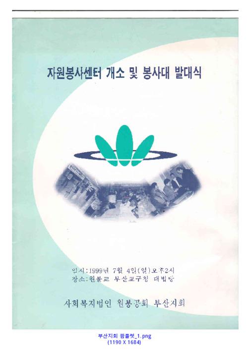 원봉공회 부산지회 자원봉사대 발대식 팜플렛