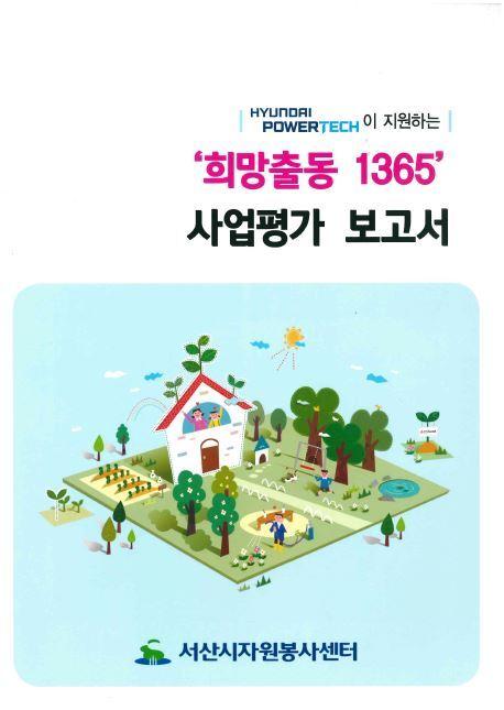 희망출동 1365 사업평가 보고서