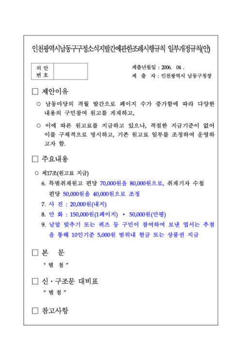 인천광역시남동구구정소식지발간에관한조례시행규칙 일부개정규칙(안)