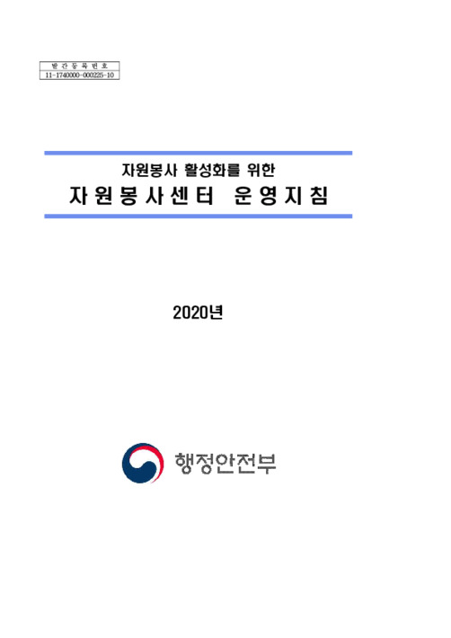 2020년 자원봉사센터 운영지침(전체)