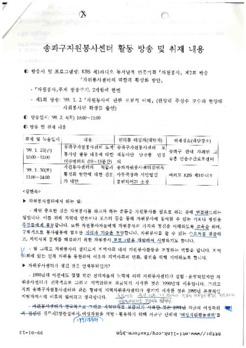송파구자원봉사센터 활동 방송 및 취재 내용(KBS 제1라디오 동서남북 연중기획 「자원봉사」 제2회 방송)