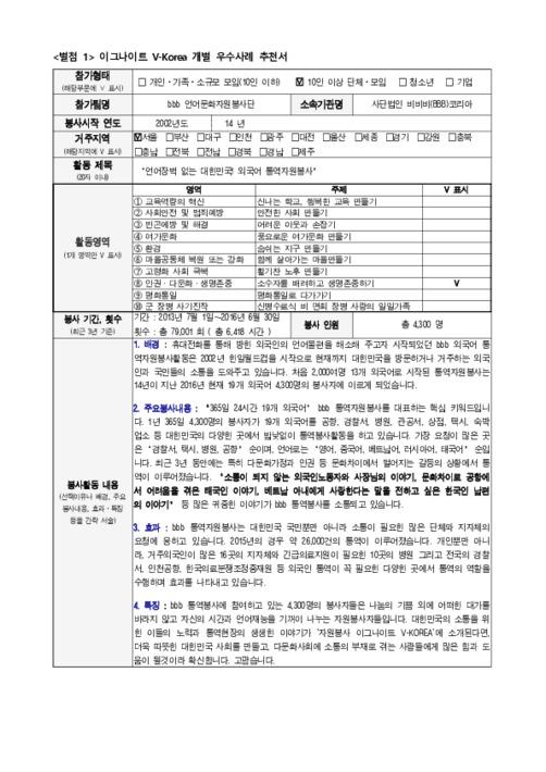 이그나이트 V-Korea 개별 우수사례 추천서