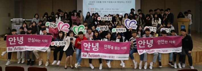 극동대학교 학생들과 같이한 안녕리액션 캠페인