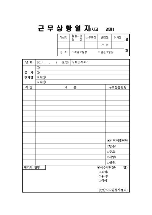 세월호 참사 관련 자원봉사 운영 서식