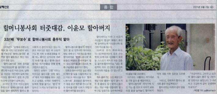 할머니봉사회 사진첩_20110902 기사