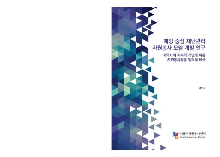 예방 중심 재난관리 자원봉사 모델 개발 연구