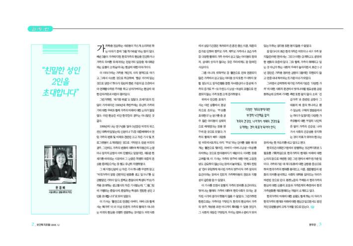 보건복지포럼-05월 (통권 제115호)한국 가족은 위기인가?