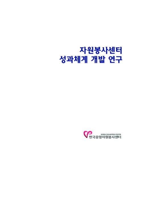 자원봉사센터 성과체계 개발 연구