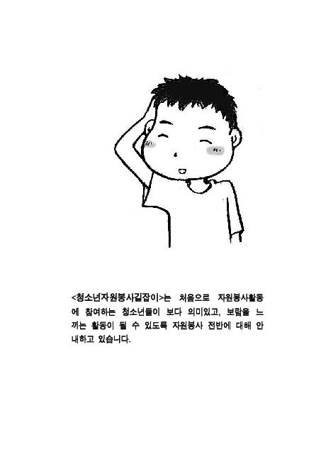 청소년자원봉사길잡이