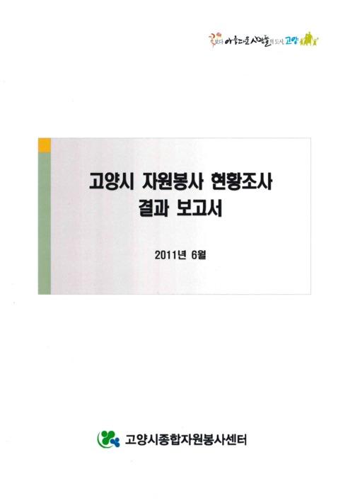 고양시 자원봉사 현황조사 결과 보고서