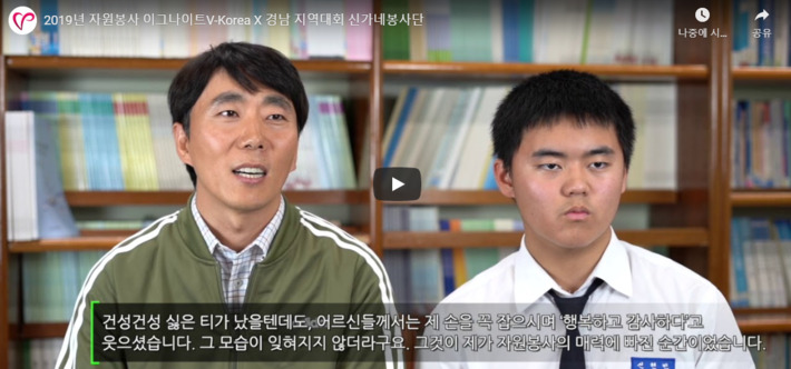 2019년 자원봉사 이그나이트 대상사례 [행정안전부 장관상] 신영복, 신현빈