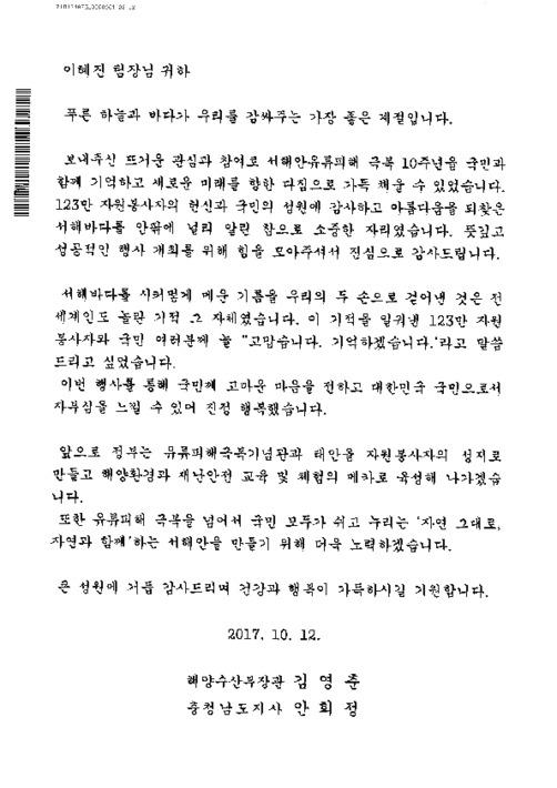 서해안 유류피해 극복 10주년 감사편지