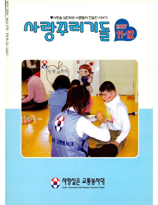 사랑꾸러기들 2007년 11.12월 통권 제76호