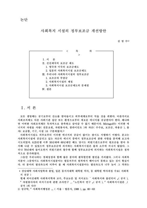 사회복지 시설의 정부보조금 개선방안