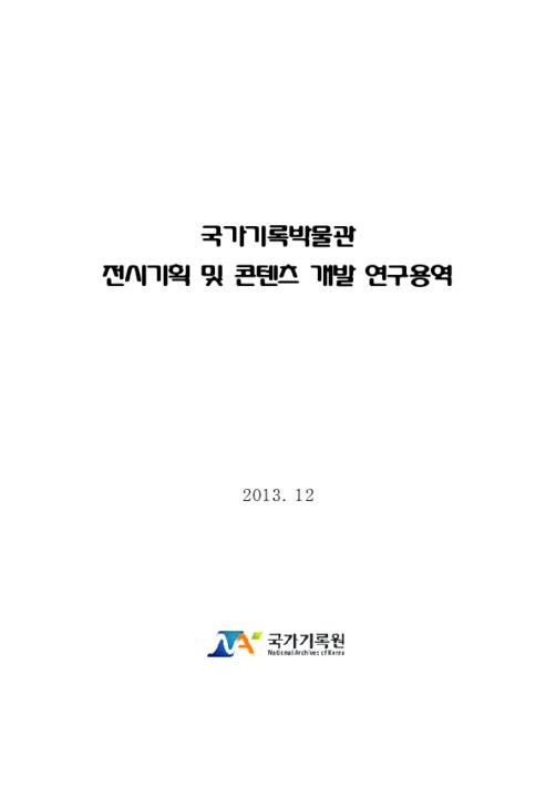 국가기록박물관 전시기획 및 콘텐츠 개발 연구용역